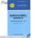 临床路径治疗药物释义 : 2014年版. 感染性疾病分册