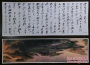 张大千书画 长江万里图+书法信札图片2幅
