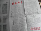 安阳师专 校刊1984年10月14日发行 第20期(在1号仓库2号书柜里.