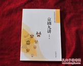 (0331    25X9)京剧九讲--校本研究系列丛书    书品如图