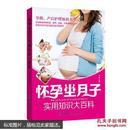 怀孕坐月子实用知识大百科