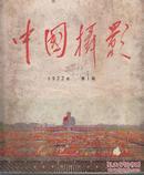 中国摄影  1977年第1期
