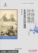 中国近代经济地理(第九卷):东北近代经济地理