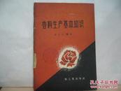 香料生产基本知识  59年初版