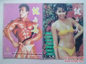 健与美1989年第3.6期