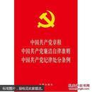 中国共产党章程 中国共产党廉洁自律准则 中国共产党纪律处分条例(2015年版) 中国共产党章程中国共产党纪律处分条例中国共产党廉洁自律准则 新版 法制出版社两学一做
