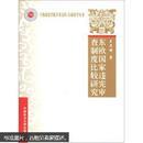 上海政法学院学术文库·行政法学丛书:东欧国家违宪审查制度比较研究