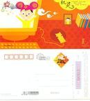 HP2008年(鼠年)贺年有奖邮资明信片-机灵(4-2)