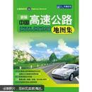 公路网系列:新编中国高速公路地图集(2013)