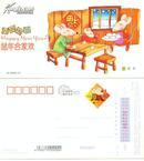HP2008年(鼠年)贺年有奖邮资明信片-吃饺子(4-4)