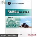汽车拖拉机综合实习教程