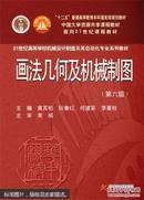 书画法几何及机械制图  第6版 华中科技大学出版社