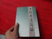 中国书法简编