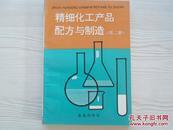 精细化工产品配方与制造(第二册)