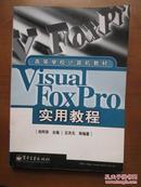 高等学校计算机教材————Visual FoxPro实用教程(1版8印)(内有9页有点笔迹,余较好)