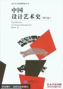 中国设计艺术史(修订)