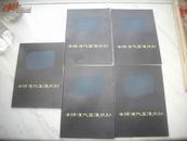 上海人民美术出版社-1985年出版[南阳汉代画像石刻]!70幅精美石刻图,5册合售。