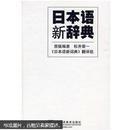 日本语新词典