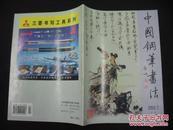 中国钢笔书法(2002年 第7期)
