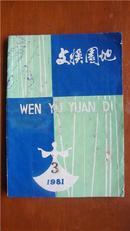 舟山地区文艺期刊 文娱园地 1981年第3期