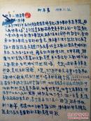 1957年检举书