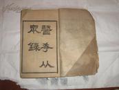 中医典籍《医学从众录》8卷4册/不全,仅存1册2卷【光绪27年】