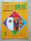 九年义务教育六年制(五年制)小学美术课本第五册