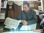 4开宣传画  - 英明领袖华主席在辽宁   (辽宁日报 赠)