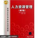 人力资源管理(第2版)廖三余 清华大学出版社 9787302259619