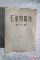 毛泽东选集  第二卷  [一版一印]