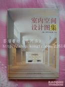 室内空间设计图集//精装,16开本,1996年6月沈阳1版1印,个人藏书,品好