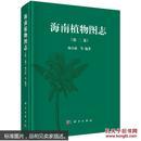 海南植物图志(1-12卷)