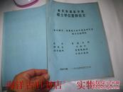 南京铁道医学院  硕士学位答辩论文(普通外科--刘胜利)指导教师  黄懋魁、伍福乐