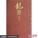 龙书 高迎进 杨国驰编著 南开大学出版社 精装8开本