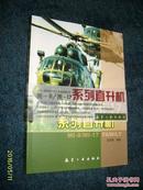 米-8/米-17系列直升机(全新正版)彩图