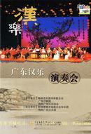广东汉乐演奏会(DVD)