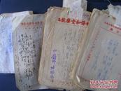 山东著名老中医张国屏手写处方130张(5.60年代)