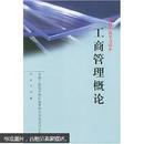 工商管理概论(全国干部学习读本)