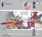广东汉调音乐MTV(VCD,八片装)