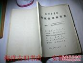 南京铁道医学院  研究生毕业论文(普通外科--钱建民)指导教师  杜竞辉