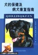 犬的保健及病犬康复指南