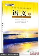 人教版高中语文必修四4课本 高中教材  高中语文必修四教材教科书