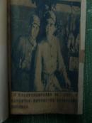 激战前夜(五十年代电影版,无封面封底扉页存13-142页)