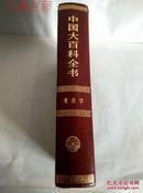 《中国大百科全书》 考古学、馆藏精装(甲)、一版三印