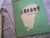 江西农业地理