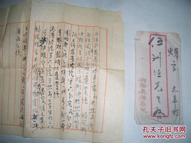 1942年广东封川地方法院争土地诉讼民事判决书、上诉书、当事人争土地诉讼转交信函