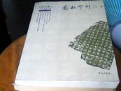 励耘学刊 (语言卷)【2010年总第十二辑至2012年总第十五辑 】4辑合售