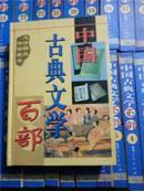 【中国古典文学百部】第五十二卷  禅真逸史