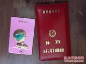 八十年代 从事教育工作三十年证书 纪念章