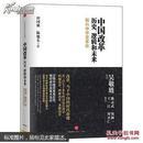 中国改革 : 历史、逻辑与未来